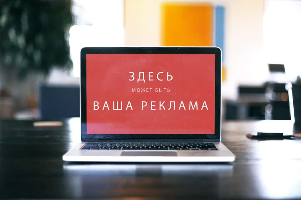Реклама в интернете